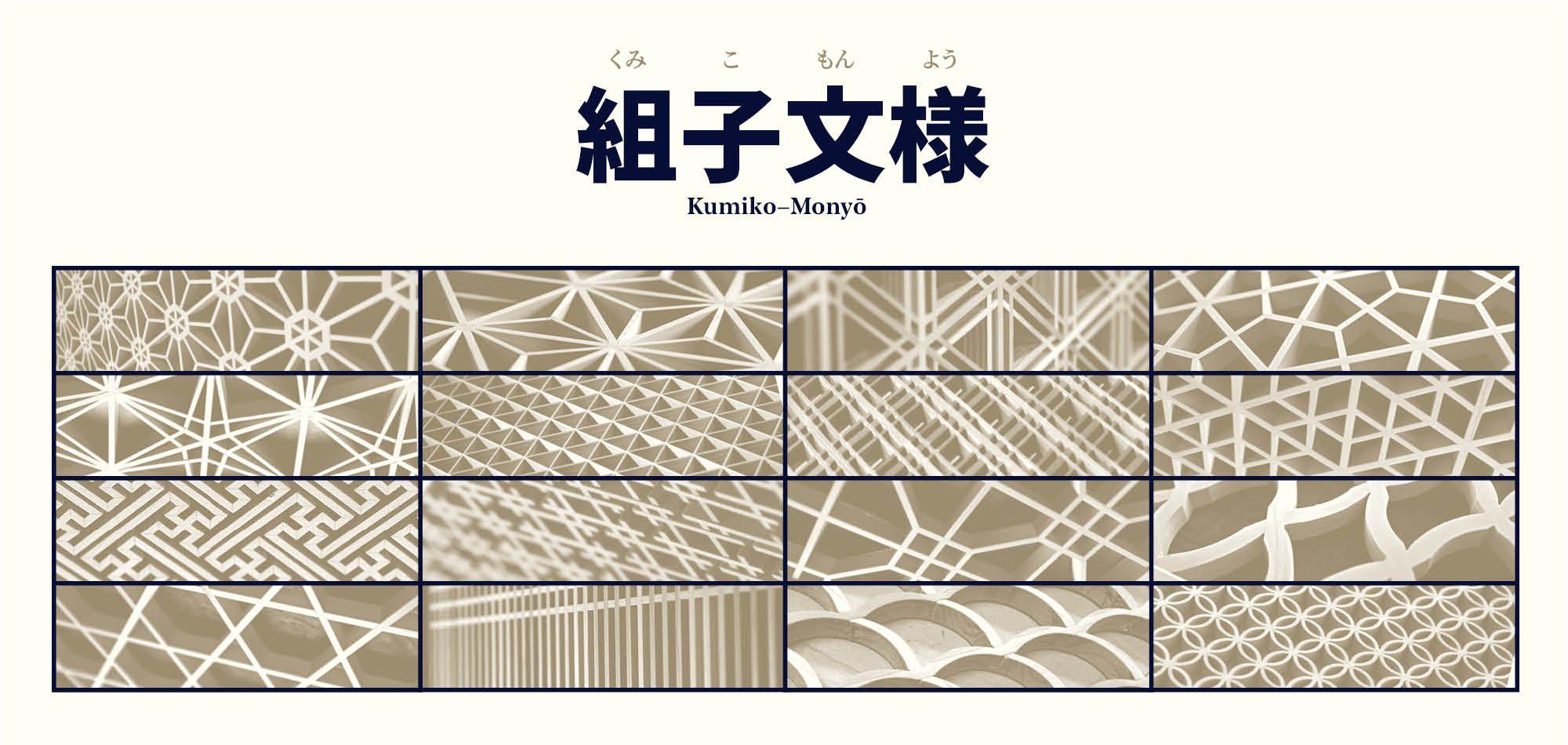 Redaktionelle Gestaltung 02: 組子文様 KUMIKO-MONYŌ (Japanese Traditional Woodworking Patterns)